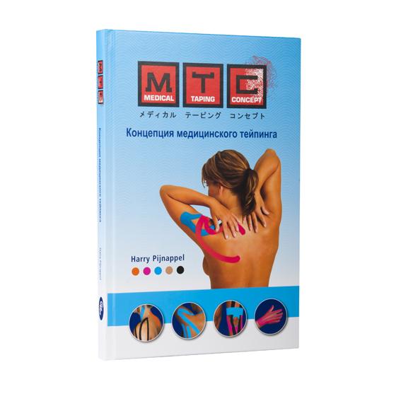 MTC handbook (Russisch) 1