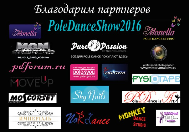 POLEDANCE_partners