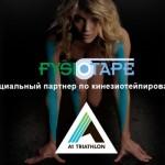 ФизиоТейп – Официальный партнёр стартов A1 TRIATHLON по кинезиотейпированию