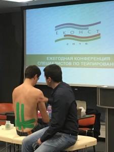мастер-клас по тейпированию позвоночника на ЕКОНСТ 2016