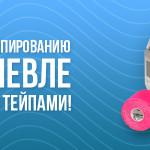 "Акция в интернет-магазине ФизиоТейп: Книга ""Концепция Медицинского Тейпирования"" Harry Pijnappel до 15% дешевле при покупке с тейпами PhysioTape No.1 и  CureTape®"