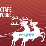 Новый Год и Рождество с ФизиоТейп: Уникальные подарочные наборы для Вас и Ваших друзей!