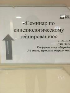 семинар по кинезиологическому тейпированию