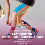 "I Love Running Санкт-Петербург и ФизиоТейп: Мастер-класс ""Кинезиотейпирование"" Коломиец Павла"